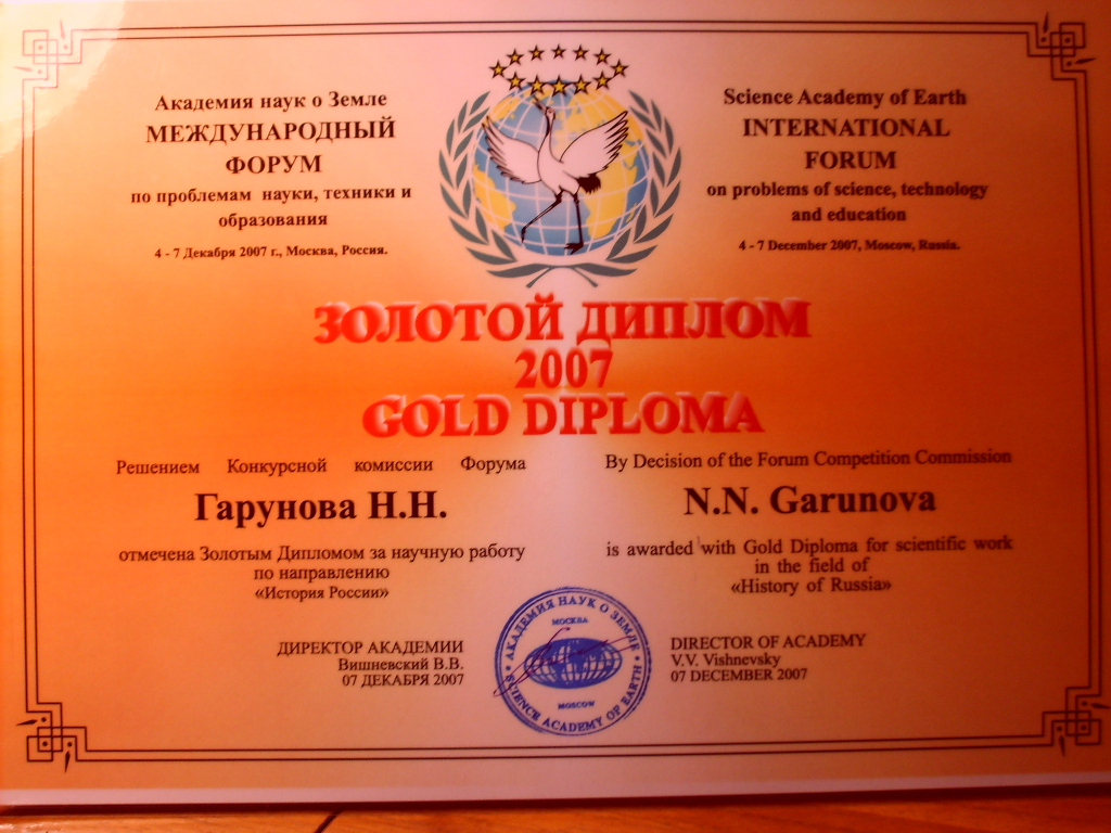 Диплом получили поздравления фото 526