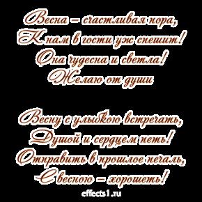 pervyj_den_vesny_1-500